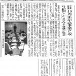 岳南朝日新聞20100516