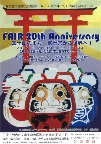 0125fairFAIR 20th Anniversary 設立20周年記念事業