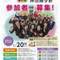 『第一回 神田商学校』1 チラシ表(scan-001)1