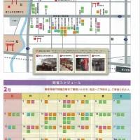 『第一回 神田商学校』2 チラシ裏(scan-002)1