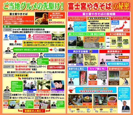 静岡朝日テレビとびっきり静岡の番組「富士宮やきそばの秘密」のタイトルで放映されました。
