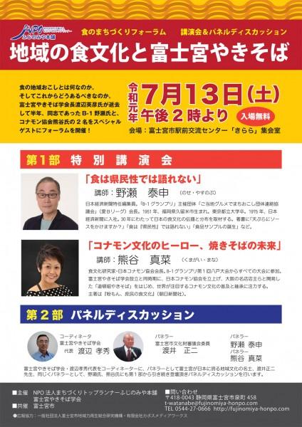 yakisoba-forum0713