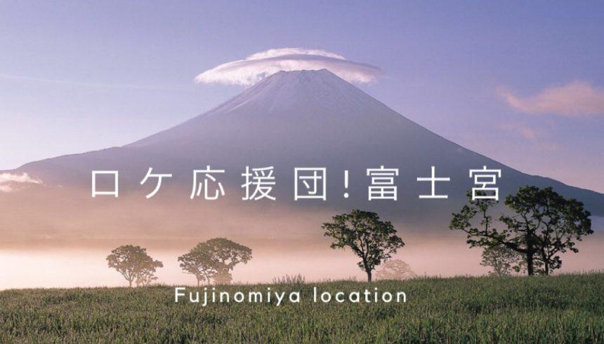 loca-fujinomiya